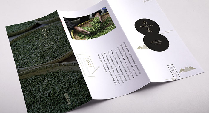 茶叶折页设计-茶叶宣传折页设计公司