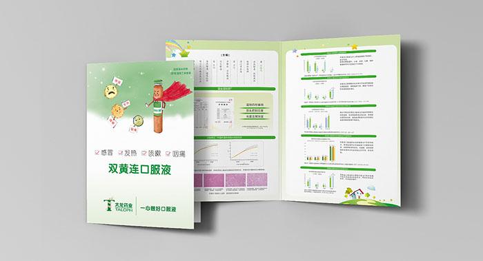 创意手绘宣传折页设计-手绘创意折页设计公司