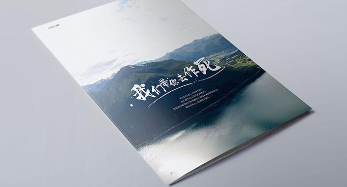 旅游类杂志期刊设计-旅游类杂志期刊设计公司