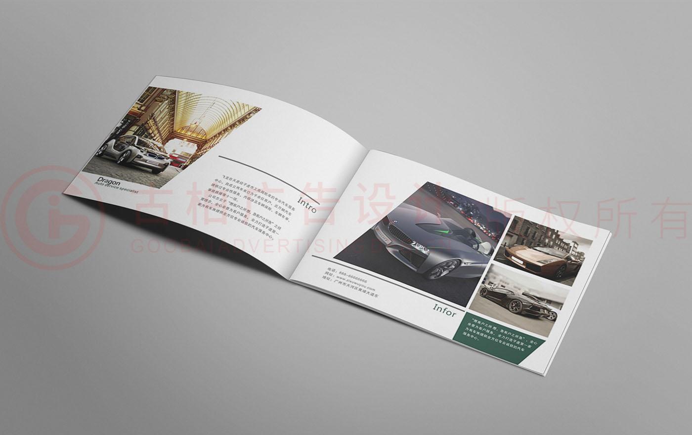 汽车服务画册设计,汽车服务画册设计公司