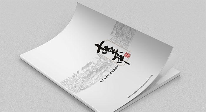 酒类画册设计-酒类画册设计公司