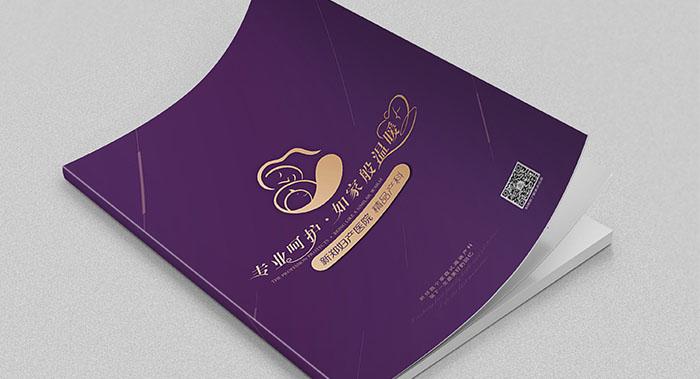 妇产宣传册设计-医院宣传册设计公司