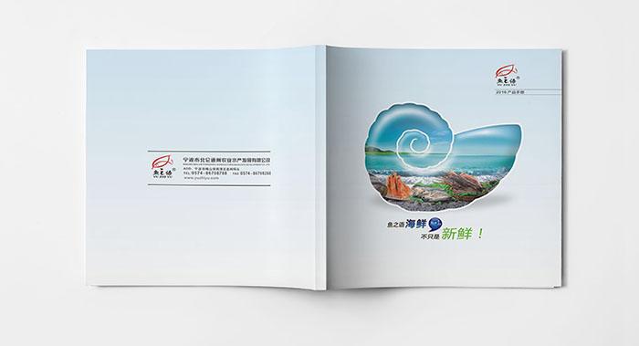 广州鱼之语海鲜画册设计-水产海鲜画册设计-水产画册设计公司