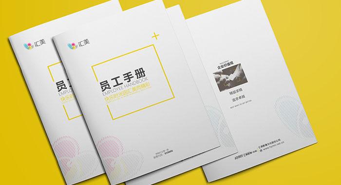 企业员工手册设计-企业员工手册设计公司
