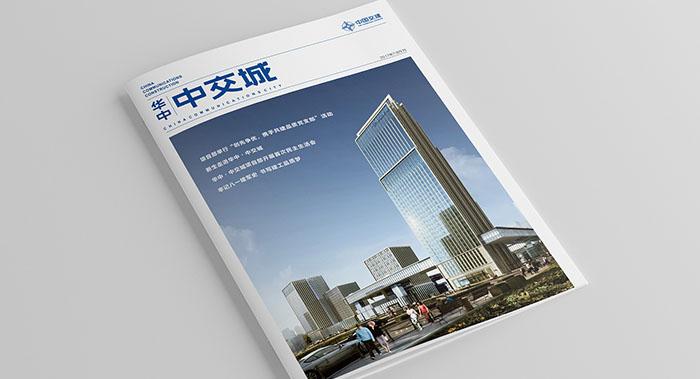 工地杂志案例欣赏-建筑杂志设计公司