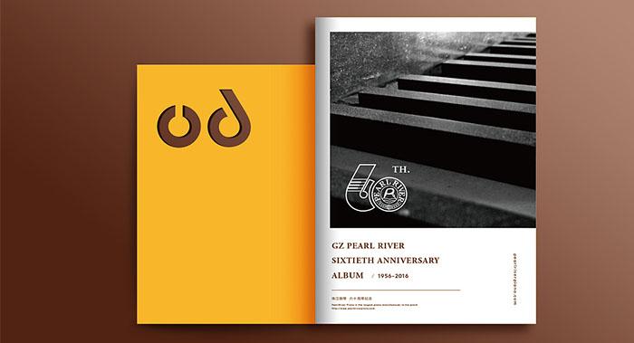 广州珠江企业画册设计案例欣赏