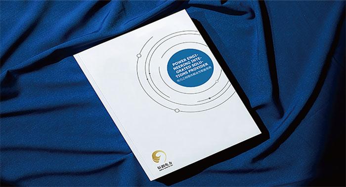 电力画册设计-电力画册设计公司