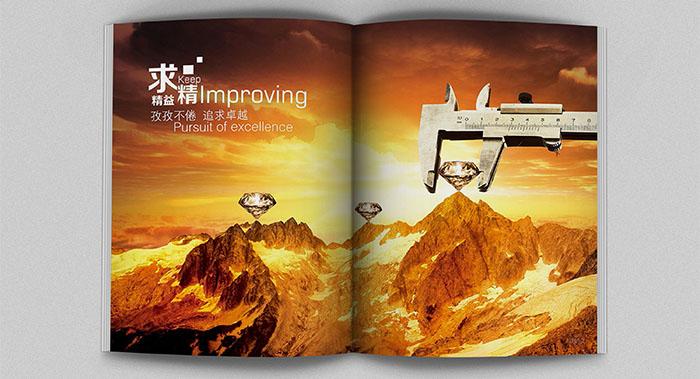 广州地产招商行业画册-广州地产招商画册设计-广州地产招商画册设计公司