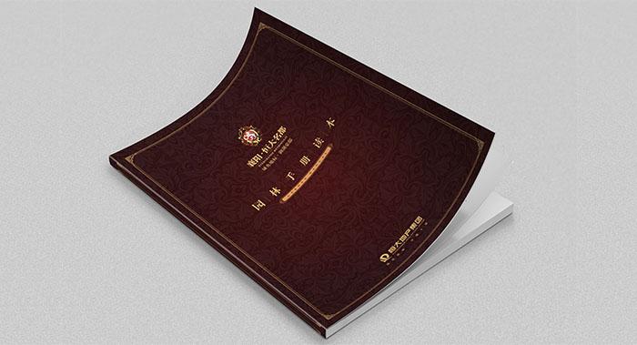 广州恒大名都房地产画册设计-房地产画册设计公司