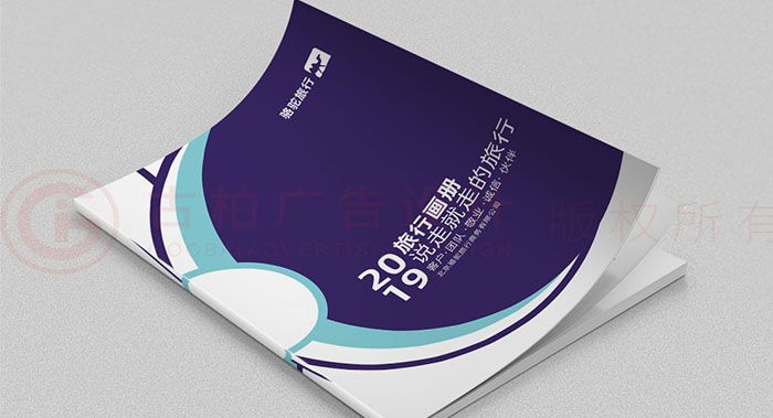 旅行画册设计-清新简约风旅行画册设计公司