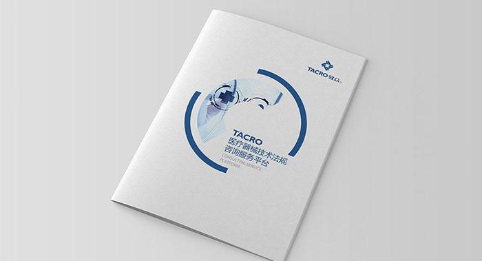 简约医疗行业画册设计-简约医疗行业画册设计公司