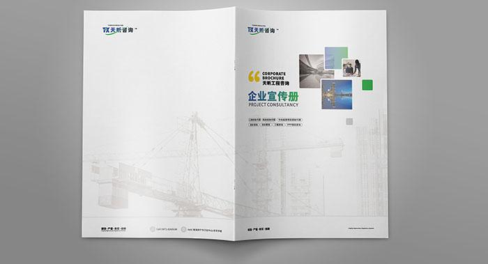 广州天河工程咨询公司画册设计怎么做才能高、大、上?