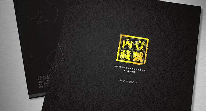 饮品画册设计公司-高端白酒画册设计-广州白酒画册设计哪家好