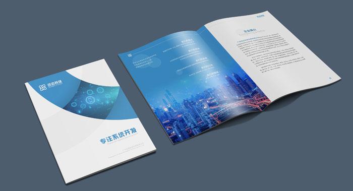 系统开发画册设计-科技感画册设计-科技蓝的宣传画册设计公司