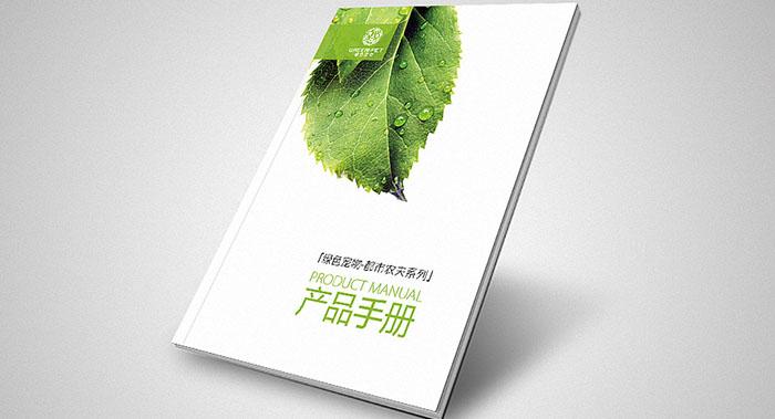 农业科技产品画册设计-产品画册设计公司