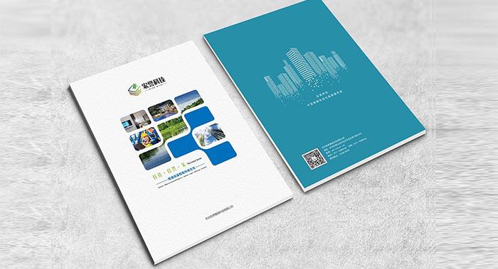 科技产品画册设计-科技产品画册设计公司