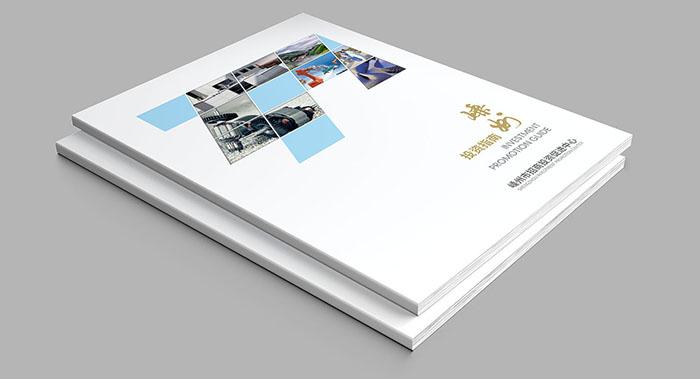 招商画册设计-招商画册设计公司