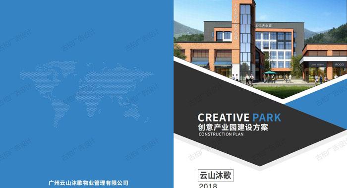 创意园招商手册设计-写字楼园区招商宣传手册设计-物业管理公司宣传手册设计