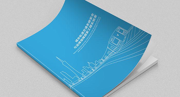 原创城市工程轨道研究院画册设计