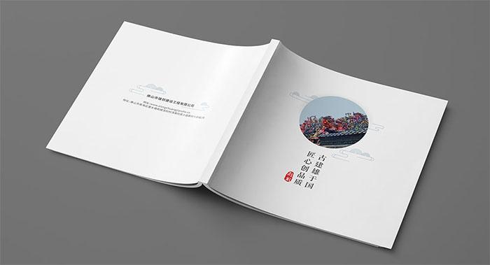原创古建筑行业画册设计
