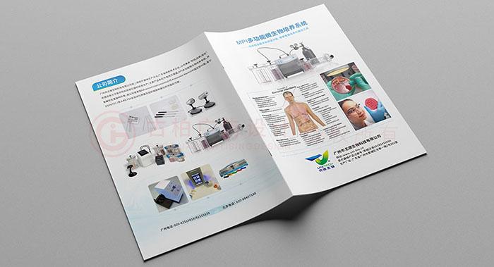 医学生物科技设备画册设计