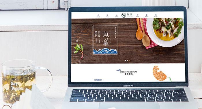 餐饮网站设计-酸菜鱼网站建设-酸菜鱼快餐饮官网开发