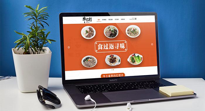 餐饮网站设计-饮食网站建设-餐饮集团官网建设