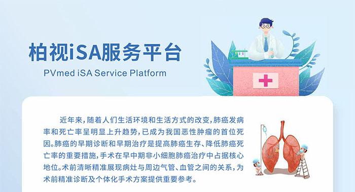 原创医疗科技单张彩页设计-原创科技单张彩页设计