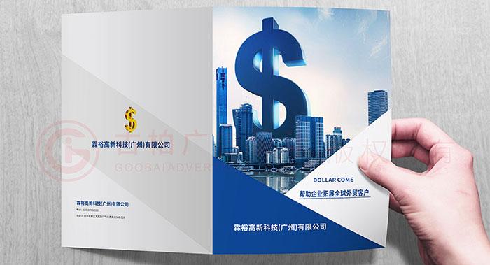 广州XX金融软件平台画册设计-服务软件科技平台画册设计公司