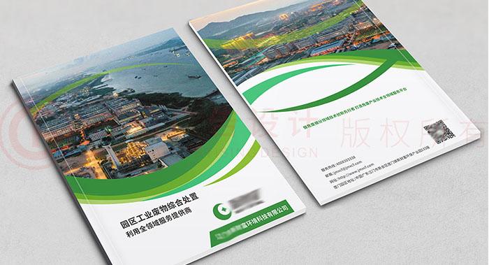 环境处理画册设计-污水处理画册设计-原创环境处理简约画册