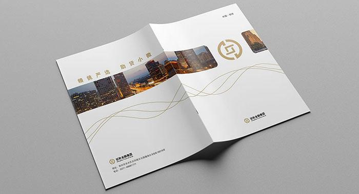 金融企业画册设计-简约大气金融画册设计