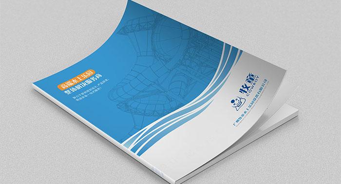 集团画册该如何设计-原创游乐设备集团画册设计案例欣赏