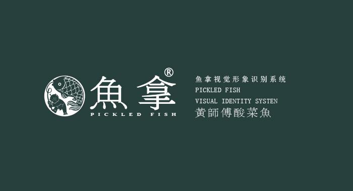 VI设计-餐饮VI设计-酸菜鱼VI设计