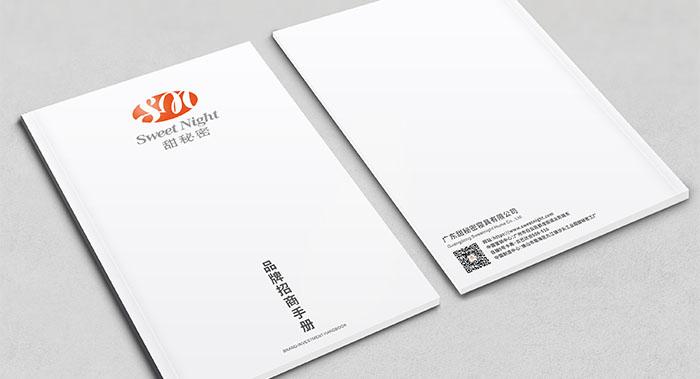 2020原创招商画册设计案例欣赏