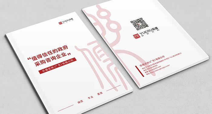政府采购服务单位画册设计