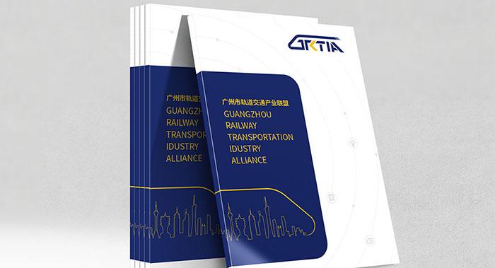 产业联盟宣传册设计