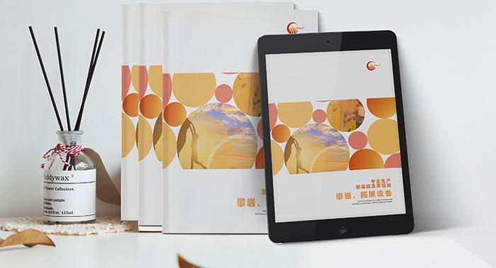 娱乐体育产品设备公司画册设计