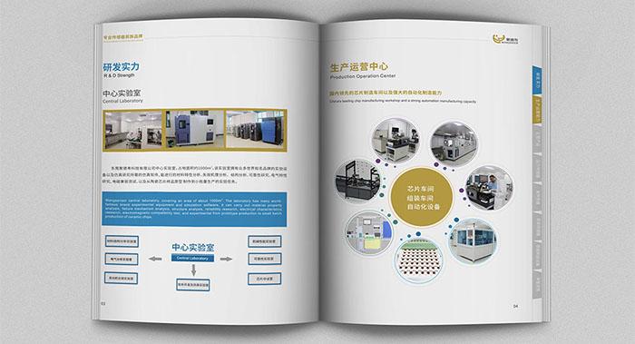 传感器产品画册设计