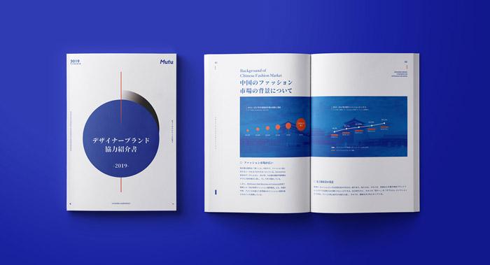 日本公司宣传册设计-日文宣传册设计公司