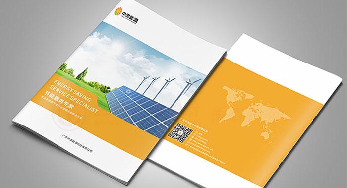 能源画册设计-原创能源画册