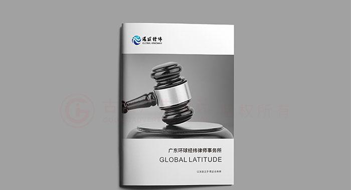 法律画册设计-律所画册设计