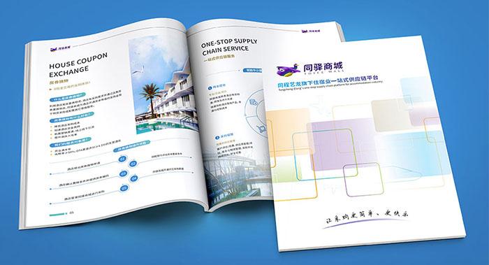 清新采购平台企业册设计-平台企业册设计