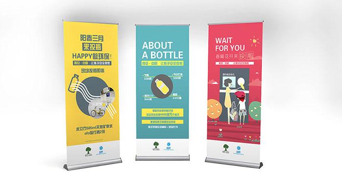 活动宣传易拉宝设计-活动宣传易拉宝设计公司