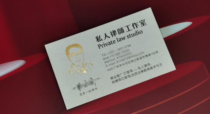 律师名片设计-律师名片设计公司