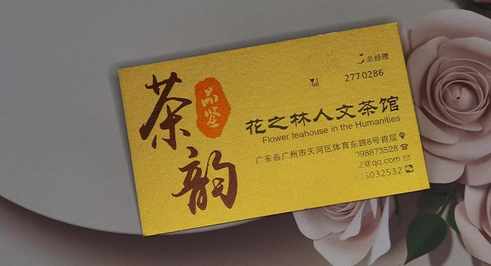 茶名片设计-茶名片设计公司