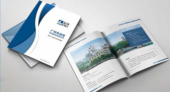 洗涤用品集团册设计-集团册设计公司
