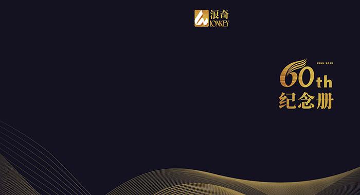 洗涤用品企业纪念册设计-企业集团纪念册设计公司