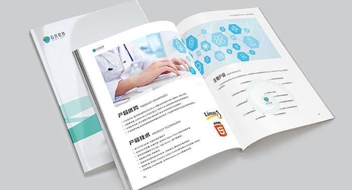 医院软件服务平台画册设计-软件产品服务平台画册设计公司