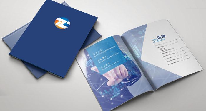 企业宣传册-企业宣传册设计-企业宣传册设计公司