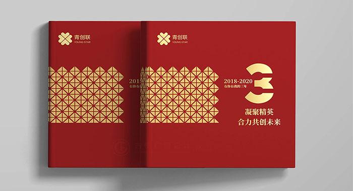 烫金工艺纪念册设计-烫金工艺纪念册设计公司